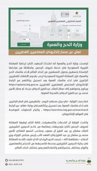 وزارة الحج والعمرة تعلن عن مسار إلكتروني للمعتمرين القطريين