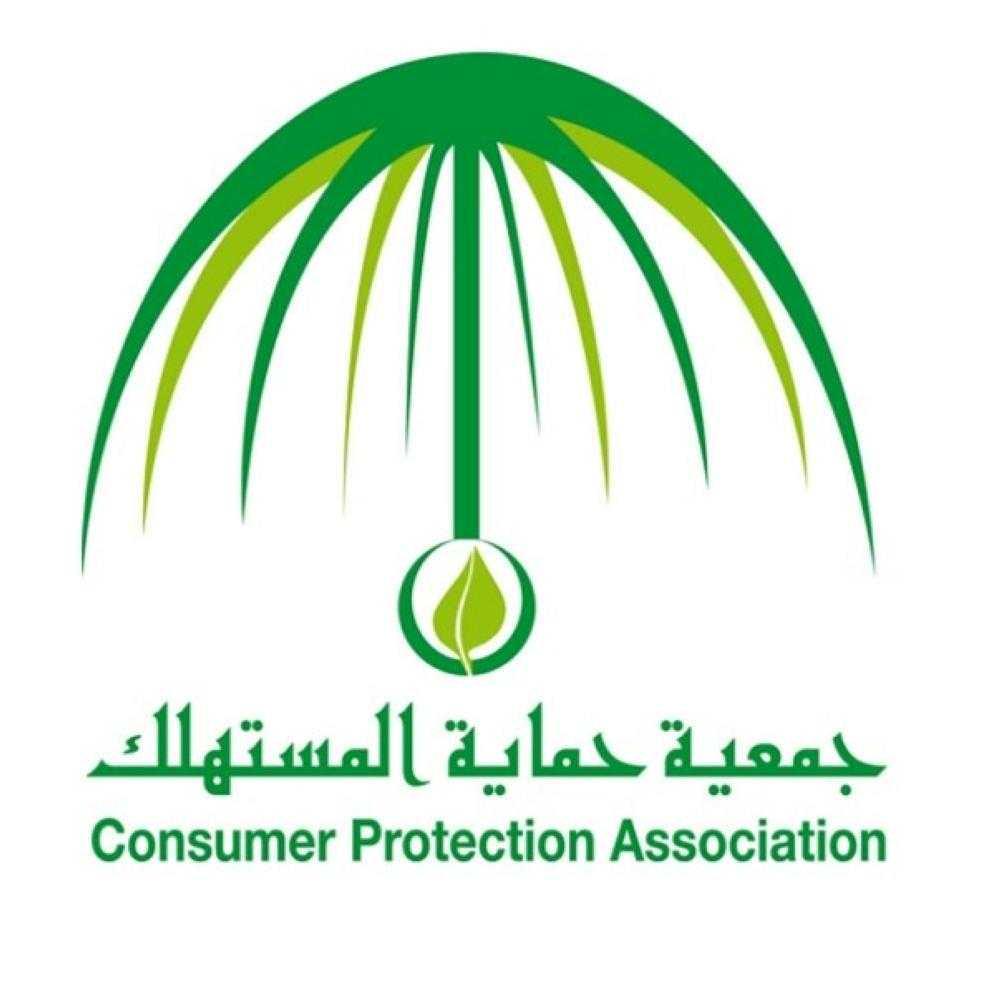 الفرق بين «وكالة حماية المستهلك» و«جمعية حماية المستهلك»