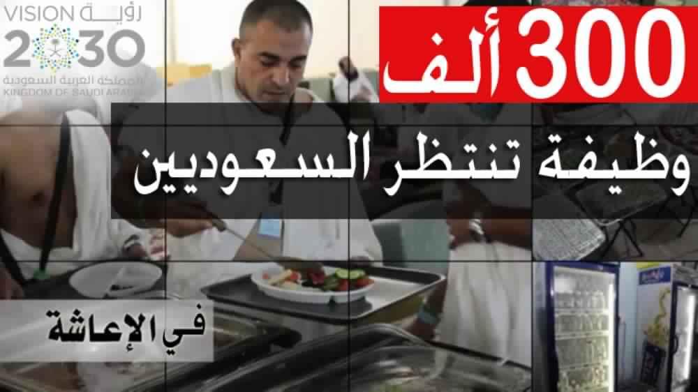 الهبيدي لـ«عكاظ»: 300 ألف وظيفة تنتظر السعوديين في «الإعاشة»