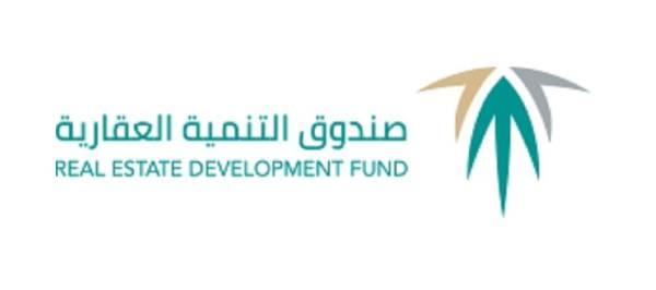 «الصندوق العقاري»: 86.7 ألف أسرة استفادت من شراء أو بناء مسكن بـ46 مليار ريال