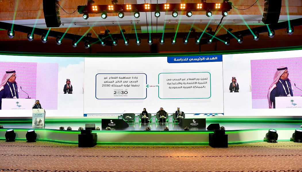 The Riyadh Economic Forum discusses promoting the concept of the non-profit sector and volunteering in the community