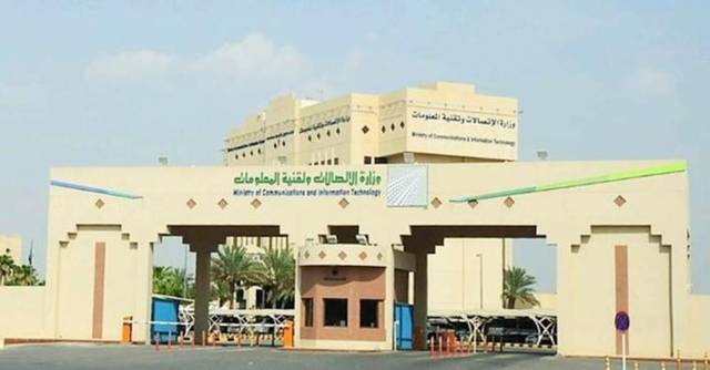 وزارة الاتصالات السعودية تستعرض استراتيجية لتطوير الخِدْمات البريدية اللوجستية
