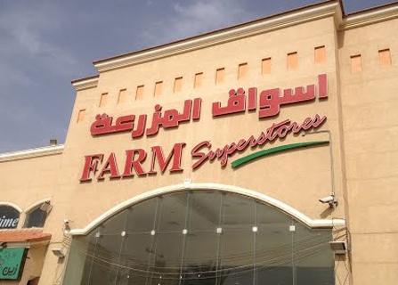 أسواق المزرعة تعتزم افتتاح فروع جديدة لزيادة أرباحها