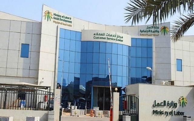 العمل السعودية تبدأ تطبيق قرار تحمل المقابل المالي للمنشآت الصناعية