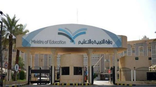 التعليم السعودية تقرر إسناد 53 مشروعاً متعثراً لشركة تطوير المباني
