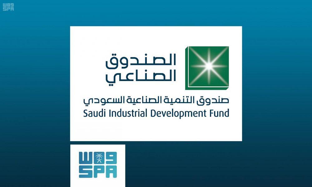 تعديل نظام الصندوق الصناعي يوسع الدعم لقطاعات جديدة واعدة