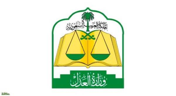 Al-Adl launches e-marriage contract to dispense with paper contracts