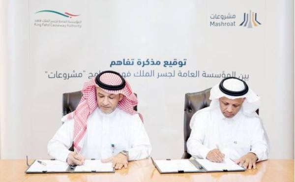 «مشروعات» يوقع اتفاقية لرفع كفاءة جسر الملك فهد