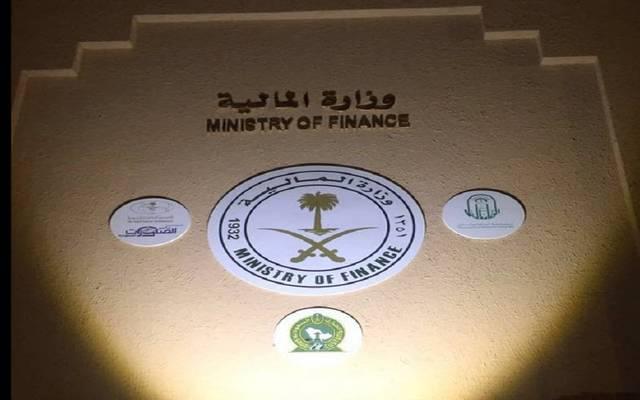 المالية السعودية تنتهي من طرح سندات دولية بـ5 مليارات دولار