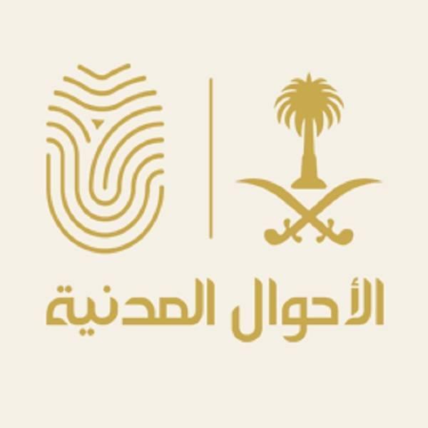 «الأحوال المدنية» للسعوديات: هذا الإجراء يستلزم «الولي الشرعي»
