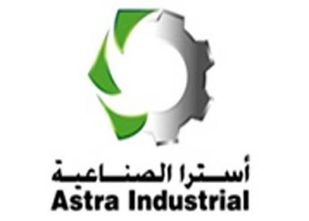 أسترا الصناعية توصي بتوزيع أرباح قيمتها نحو 130 مليون ريال