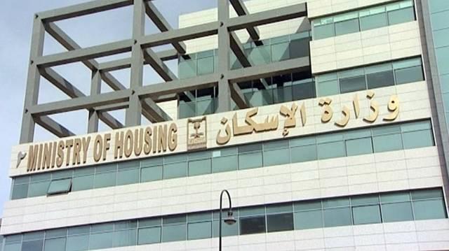 الإسكان السعودية: 52.22 ألف إجمالي شهادات الإعفاء الضريبي للمسكن الأول