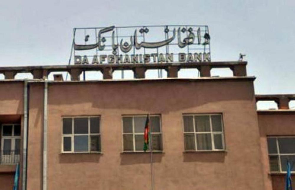 أفغانستان توافق على إنشاء أول بنك إسلامي بالكامل