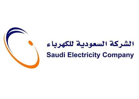 السعودية للكهرباء أولاً في تطبيق هندسة القيمة