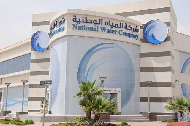 شركة المياه الوطنية السعودية تغلق جميع فروعها لخدمات العملاء