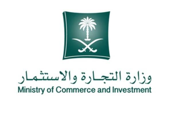 «التجارة» تحذر من الحسابات الاستثمارية الوهمية