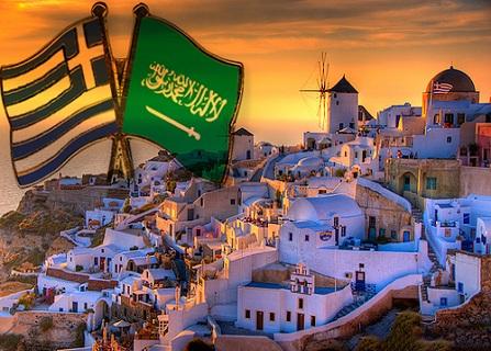 اليونان تشترط على السعوديين شراء عقار بربع مليون يورو مقابل الإقامة