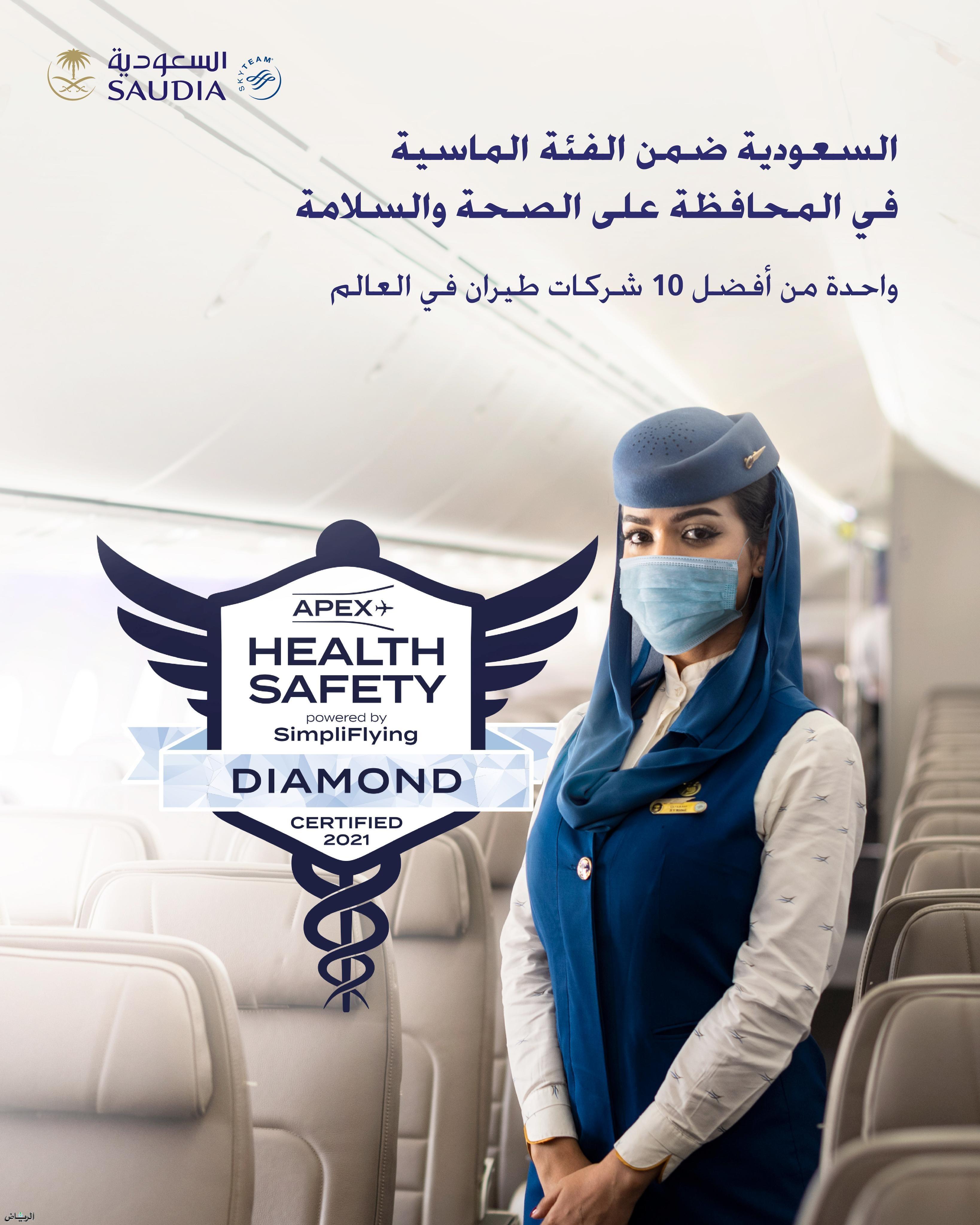 «السعودية» ضمن قائمة الفئة الماسية في الحفاظ على الصحة والسلامة