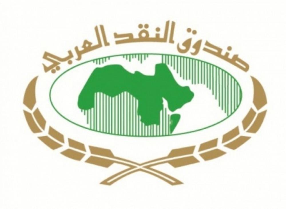 «النقد العربي»: تأسيس كيان مستقل لتسوية المدفوعات بين الدول العربية