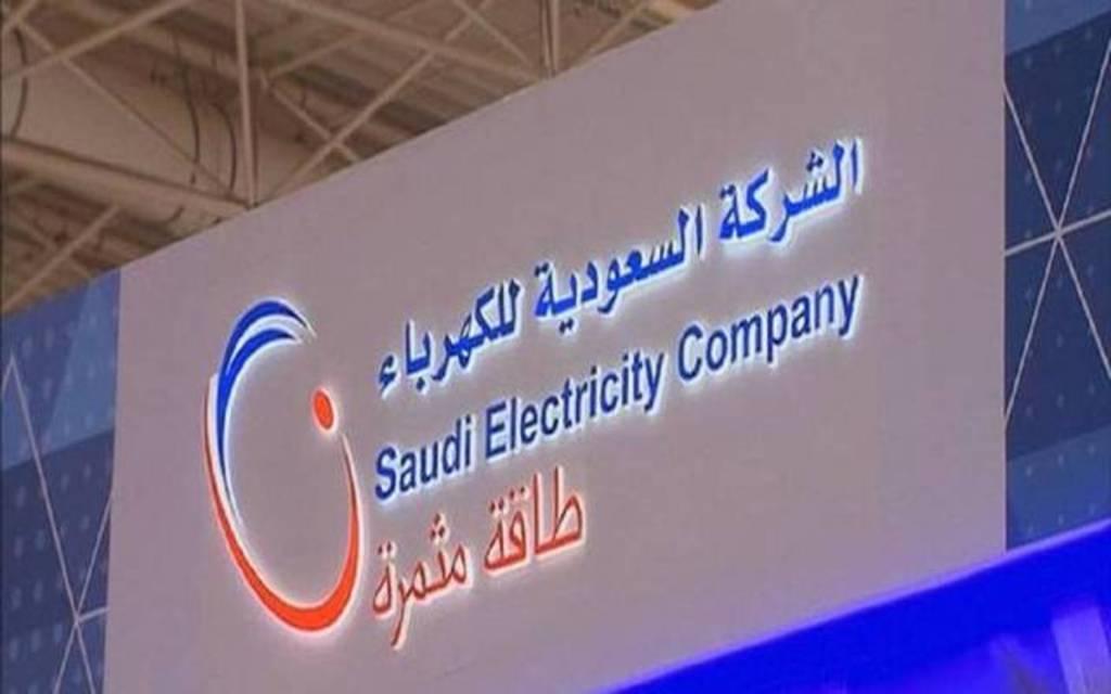 السعودية للكهرباء تفعل خدمة