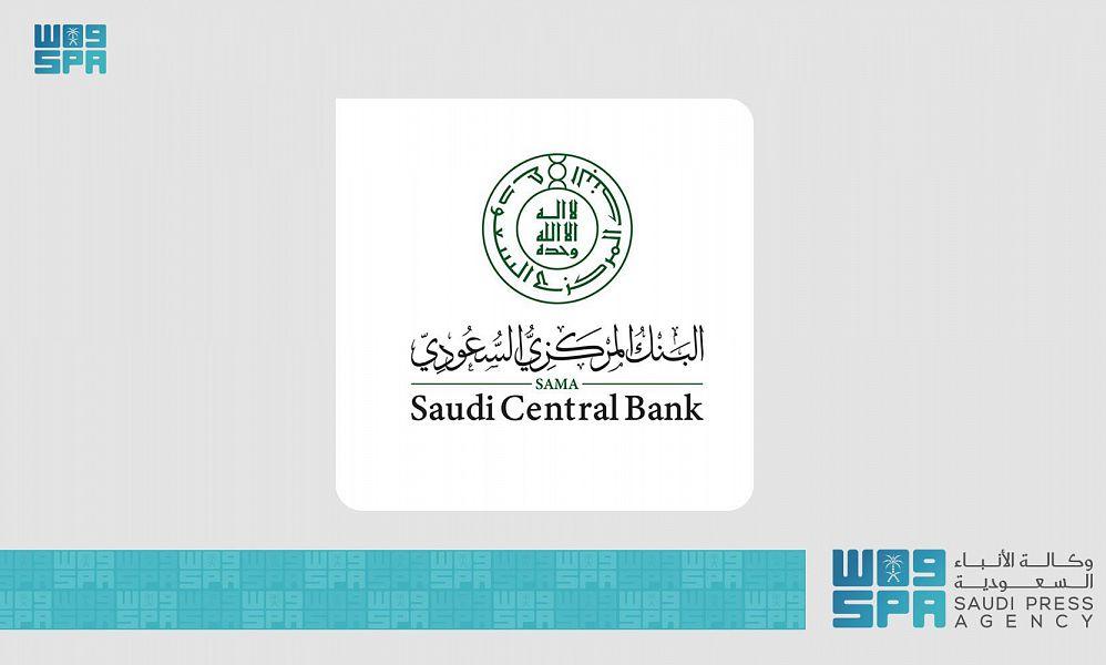البنك المركزي السعودي يستضيف اجتماع اللجنة المالية والمصرفية التابعة لمجلس التنسيق السعودي – العراقي