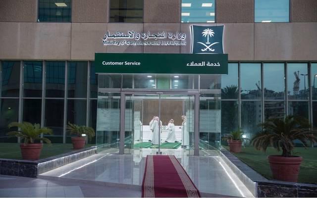 السعودية:طرح أكثر من 1000 فرصة استثمارية عبر بوابة