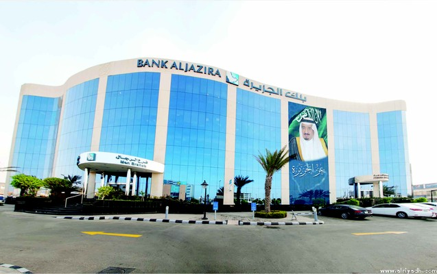Bank Al Jazira invites its shareholders to attend the General Assembly meeting