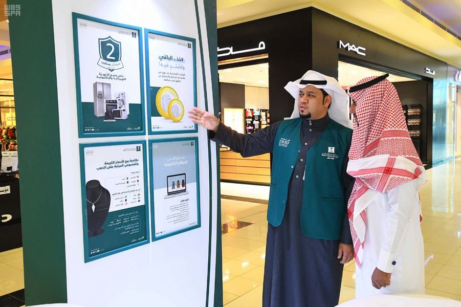 فرع وزارة التجارة بتبوك يختتم معرضه التوعوي الخاص بحقوق المستهلك