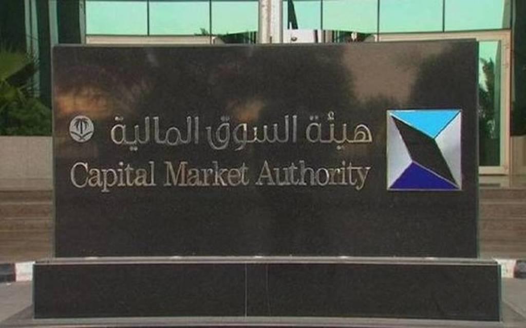 الهيئة توافق على زيادة رأسمال