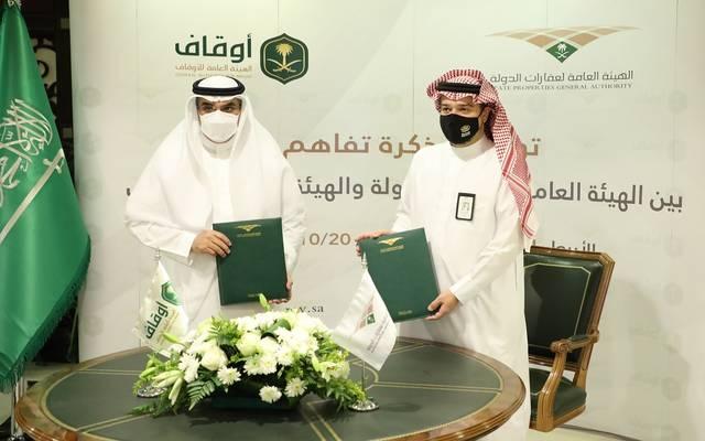 عقارات الدولة بالسعودية: توقيع مذكرة للتنسيق بشأن طلبات تملك العقارات الوقفية