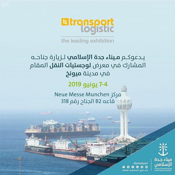 ميناء جدة يستعرض خدماته المتطورة في معرض لوجستيات النقل العالمي