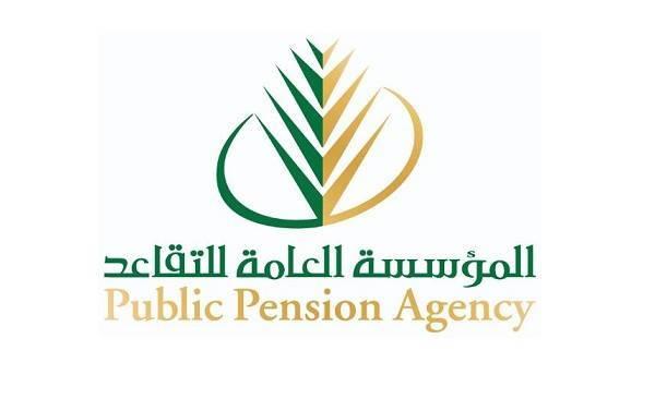 «التقاعد» تكشف موعد إيقاف طباعة تعريف المعاش