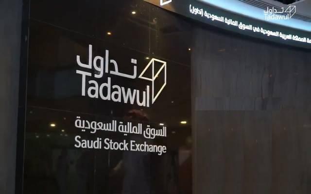 عودة العمل بساعات التداول الرسمية في السوق المالي السعودي.. الأحد المقبل