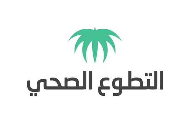 السعودية تطلق منصة وطنية للراغبين في التطوع الصحي