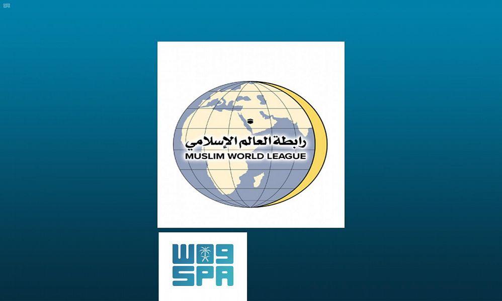 رابطة العالم الإسلامي تدين الحادث الإرهابي الذي وقع في منطقة كونفلان سان أنورين الفرنسية