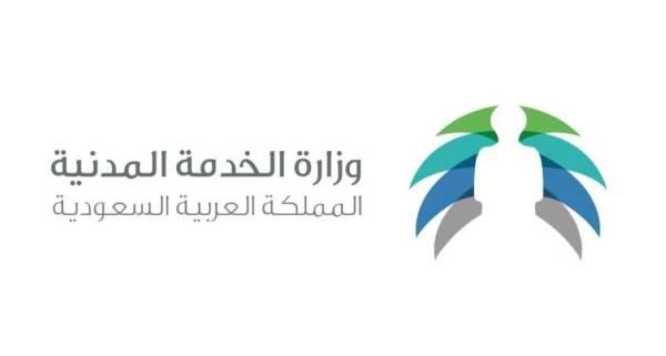 «الخدمة المدنية» توضح حقيقة تغيير دوام موظفي القطاع العام