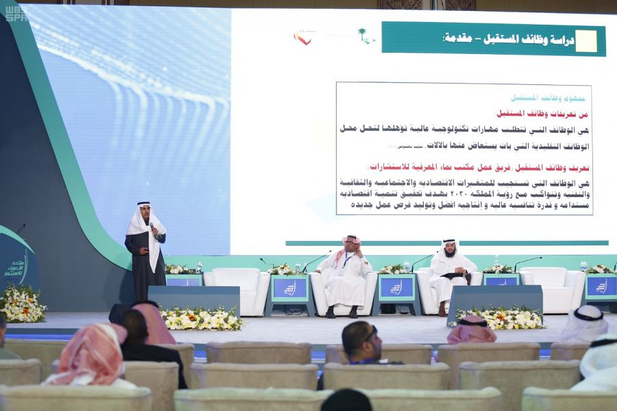 Al-Ahsa Investment Forum concludes its first day by reviewing the strategic investment dimension of the Kingdom