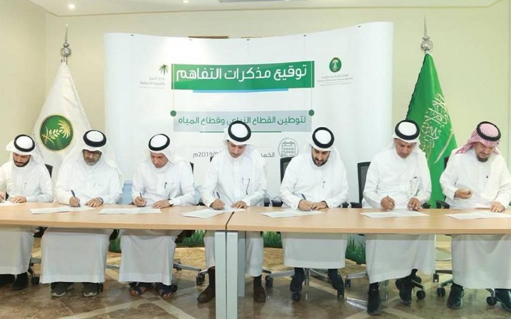 7 جهات سعودية توقع مُذكرة تفاهم لتوطين قطاع الزراعة والمياه