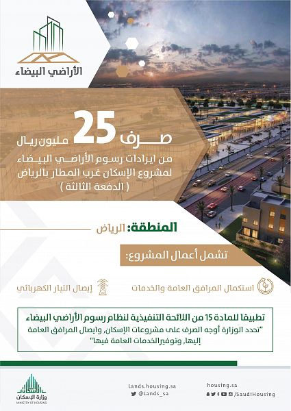 25 million riyals of the land fees revenue for the housing project west of Riyadh airport