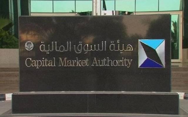 هيئة السوق السعودية توافق على طرح صندوق المبارك للصكوك السيادية