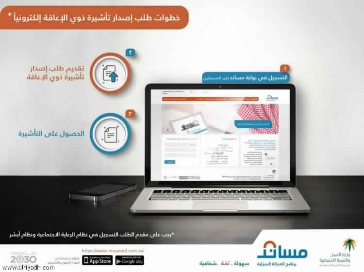 Launch of visa-free visa service for persons with disabilities