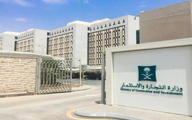 التجارة السعودية تطرح نظام التجارة الإلكترونية لاستطلاع الآراء