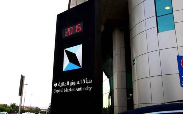 هيئة السوق السعودية توافق على تسجيل