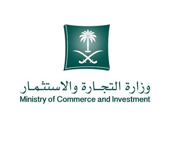 «Trade»: amendment of the commercial registration of companies electronically