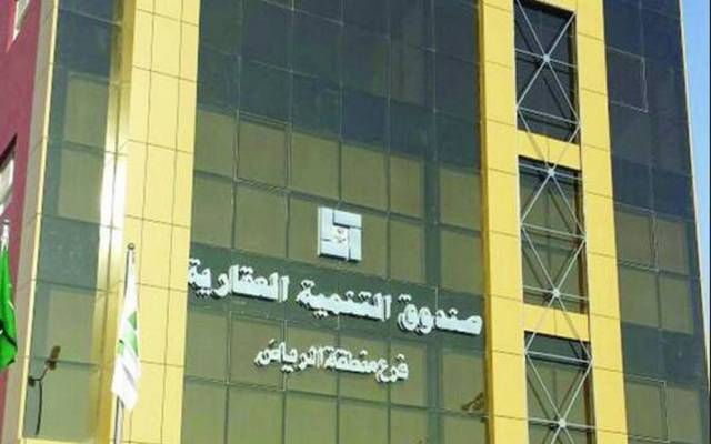العقاري السعودي يودع 1.45 مليار ريال لمستفيدي