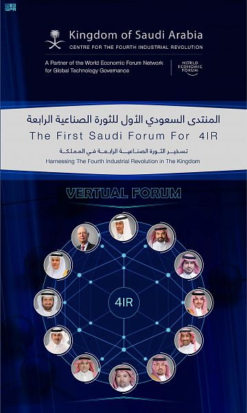 In light of the leadership's support for the innovation and development system, the Kingdom hosts a global forum to discuss the technologies of the Fourth Industrial Revolution