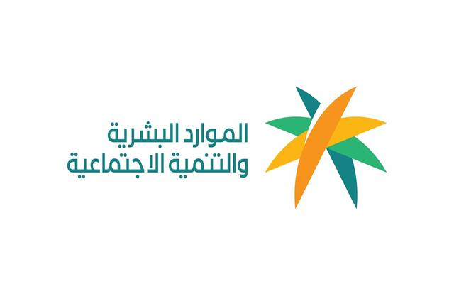 Human Resources signs a memorandum with the Saudi Central Bank and a