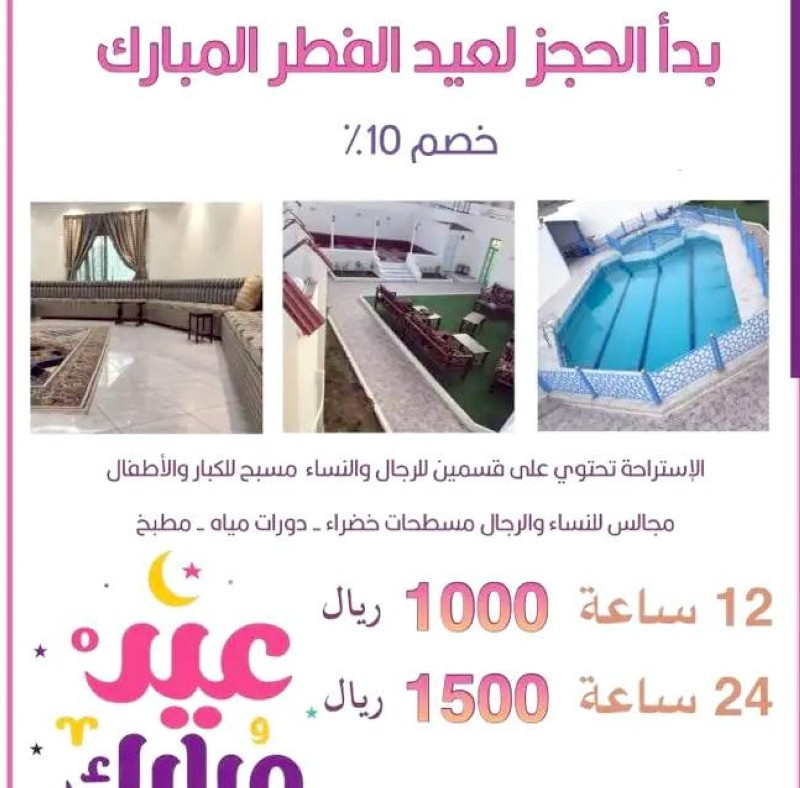 2 hours for 1000 riyals .. The price of breaks is ignited on Eid